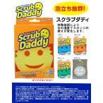 アメリカで大人気のキッチンスポンジ Scrub Daddy スクラブダディ 特殊素材フレックステクスチュア