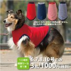 犬 服 VERY 中型犬 大型犬 Web限定 ブギウギシリーズタンクトップ3枚セット 6号・7号・8号・10号 特価 在庫限り ドッグウェア