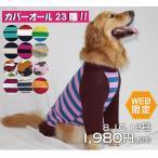 犬 服 VERY Web限定 2019新カバーオール23種類 大型犬用 つなぎ ドッグウェア 在庫限り