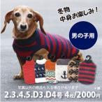 犬 服 VERY 小型犬 Web限定 秋冬服4枚セット 男の子カラー(※色・柄は選べません)2号・3号・4号・5号・D3号・D4号 特価 在庫限り ドッグウェア