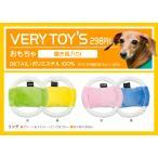 犬 おもちゃ VERY 鳴き笛入りおもち