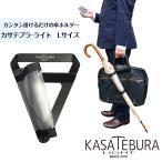 傘ホルダー/KASATEBURA-LIGHT/L カサテブラ・ライト/カンタンかけるだけの特許ホルダー メーカー直販 日本製
