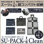 SU-PACK 6分の1 Clean ブラック