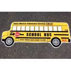 アメリカのスクールバス型 フロアマット ロングサイズ アメリカ 雑貨 アメリカン雑貨