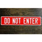 進入禁止 DO NOT ENTER ストリートサイン エンボス加工 アメリカンブリキ看板
