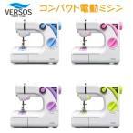 ベルソス コンパクト 電動ミシン VS-H002 全4色 VERSOS