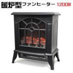 ショッピングファンヒーター ファンヒーター VERSOS 暖炉型ヒーター VS-HF3201 ブラック ベルソス 送料無料