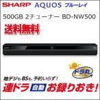 全国送料無料 SHARP アクオス ブルーレイディスクレコーダー 500GB HDD/2チューナー搭載 BD-NW500 シャープ AQUOS