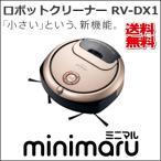 全国送料無料 掃除機 HITACHI 日立 ロボットクリーナー RV-DX1-N minimaru シャンパンゴールド