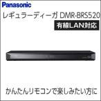 送料無料 Panasonic パナソニック 500GB HDD内蔵 ブルーレイレコーダー DMR-BRS520 ディーガ DIGA
