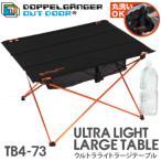 テーブル ドッペルギャンガーアウトドア ウルトラライトラージテーブル(超々ジュラルミン)TB4-73 DOPPELGANGER OUTDOOR