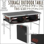 ショッピングアウトドア テーブル ドッペルギャンガーアウトドア ストレージアウトドアテーブル TB5-110 DOPPELGANGER OUTDOOR