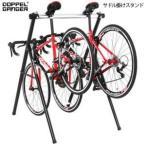 ショッピング自転車 自転車用スタンド 折りたたみ DOPPELGANGER サドル掛けスタンド DDS349-BK 送料無料