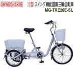 自転車 三輪車 大人用 SWING CHARLIE 三輪自転車E スイングチャーリー MG-TRE20E シルバー 送料無料