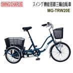 ショッピング自転車 自転車 三輪車 大人用 SWING CHARLIE 2 三輪自転車E スイングチャーリー2 MG-TRW20E ティールグリーン 送料無料