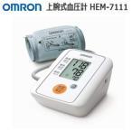 オムロン デジタル自動血圧計 HEM-7111 上腕式 OMRON