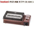 全国送料無料 カセットガス コンロ Iwatani イワタニ 炉ばた焼器 炙りや CB-ABR-1