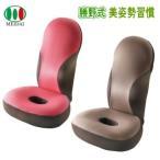 骨盤姿勢ケア座椅子 骨盤ケア・美姿勢サポートに!メイダイ 勝野式 美姿勢習慣 全2色 座椅子