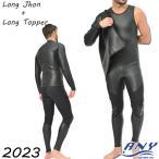 長袖 タッパー 2mm& ロングジョン 3mm  セット メンズ  ウェットスーツ サーフィン  フルスーツ AND NEW YOU 2020年モデル
