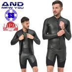 長袖 タッパー 2mm & ショートジョン セット 2mm メンズ ウェットスーツ ロンスプ AND NEW YOU 2020年モデル