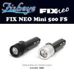 フィッシュアイ FIX NEO Mini 500 FS 水中ライト 充電池 充電器付 LED 水中カメラ 水中ビデオ ダイビング フィックスネオ