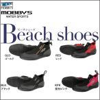 MOBBY'S/モビーズ 大人用  メンズ レディース マリンブーツ ジェットブーツ ビーチシューズ OA-2460