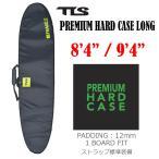 サーフボードケース ボードケース ハードケース ボードカバー PREMIUM HARD CASE LONG ロングボード TOOLS ツールス