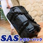 【 送料無料 】 トロリーバッグ SAS キャリーバッグ 旅行バッグ キャスターバッグ カバン エスエーエス サス
