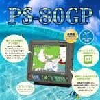 HONDEX (ホンデックス) PS-80GP 8.4型カラー液晶GPS内蔵プロッター魚探 アンテナ内臓 GPS魚群探知機