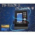 HONDEX (ホンデックス) PS-511CN 4.3型ワイドカラー液晶GPS内蔵ポータブル魚探 アンテナ内臓 GPS魚群探知機