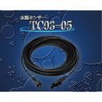 HONDEX (ホンデックス) 水温センサー TC03-05 5m 海水対応品 オプション