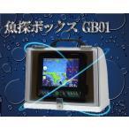HONDEX (ホンデックス) 魚探ボックス GB01 【移動(持ち運び) I 型】 魚探BOX オプション