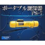 HONDEX (ホンデックス) ポータブル測深器 PS-7