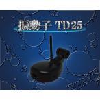 ホンデックス 振動子 TD25