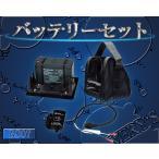 魚探用バッテリーセットBS07