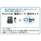 HONDEX (ホンデックス) PS-611CN 電源コード・架台セット 5型ワイドカラー液晶GPS内蔵プロッター魚探 アンテナ内臓 GPS魚群探知機 ポータブル