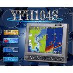 YAMAHA (ヤマハ) YFHVI 104-F66i 10.4型デジタルGPSプロッタ魚探 YFH6-104-F66i