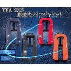 YAMAHA自動膨張式ライフジャケット各色「桜マークあり」YVA-2015【船舶検査対応品】(ヤマハ)(国土交通省型式承認品)