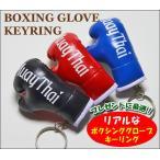 ボクシンググローブ キーリング キーホルダー ストラップ MUAYTHAI ムエタイ キックボクシング 格闘技 リアル ミニ