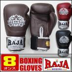 ボクシンググローブ 8オンス RAJA ポルシェ チョコレート/ダークレッド/ブラック ラジャボクシング 本革製 ムエタイ キックボクシング 8オンス