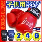 ボクシング グローブ 子供用 REDICE 2オンス/4オンス/6オンス 黒 赤 青 合成革 ムエタイ キックボクシング トレーニング 空手 キッズ ジュニアサイズ