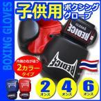 ボクシンググローブ 子供用 2カラー REDICE 2オンス/4オンス/6オンス 黒 赤 青 合成革 ムエタイ キックボクシング トレーニング 空手 キッズ ジュニア