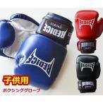 ボクシング グローブ 子供用 2カラー 内側白 REDICE 2オンス/4オンス/6オンス 黒 赤 青 合成革 ムエタイ キックボクシング