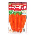 野菜の種/種子 ベーターリッチ・ニンジン 350粒 (メール便可能)サカタのタネ