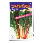野菜の種/種子 アイデアル・スイスチャード 5ml (メール便可能)サカタのタネ
