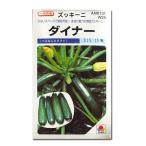 野菜の種 / 種子 ダイナー・ズッキーニ 15粒 (メール便可能)タキイ種苗