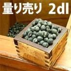 野菜の種/種子 丹波黒大粒大豆・えだまめ 量り売り2dl