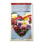 花の種 F1ナチュレエッセンス リブラ・パンジー 0.2ml(メール便可能)
