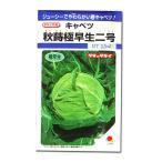 野菜の種/種子 秋蒔極早生二号・キャベツ 1.5ml (メール便可能)タキイ種苗