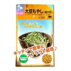 スプラウトの種 大豆もやし(姫大豆)70ml(メール便可能)
